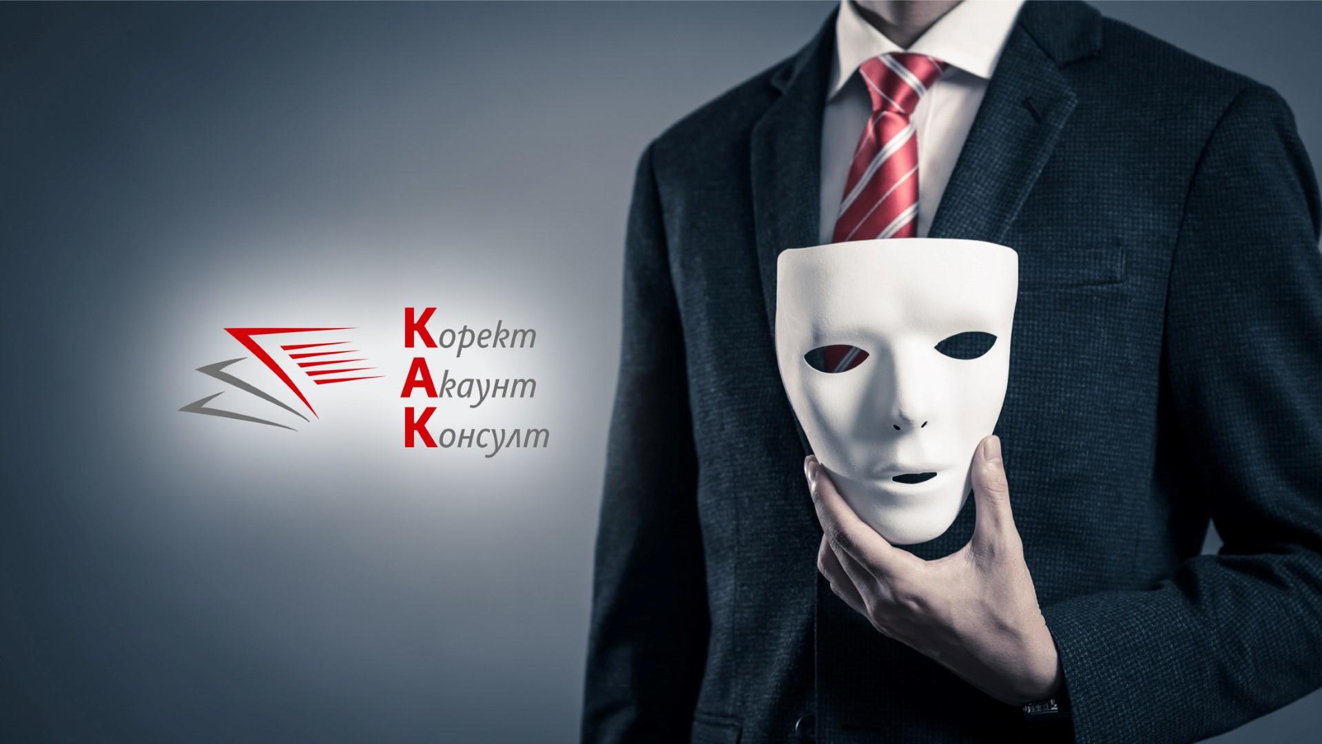 """Какви са признаците, че вашият бизнес е жертва на """"вътрешна"""" измама и как можете да се предпазите?"""
