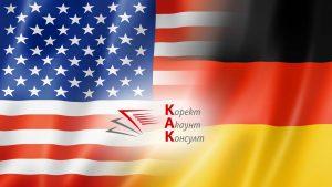 ЗДДС. Третиране на покупката на материали от САЩ, доставени в Германия.