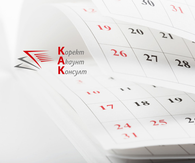 Интерактивен данъчен календар 2019 г.