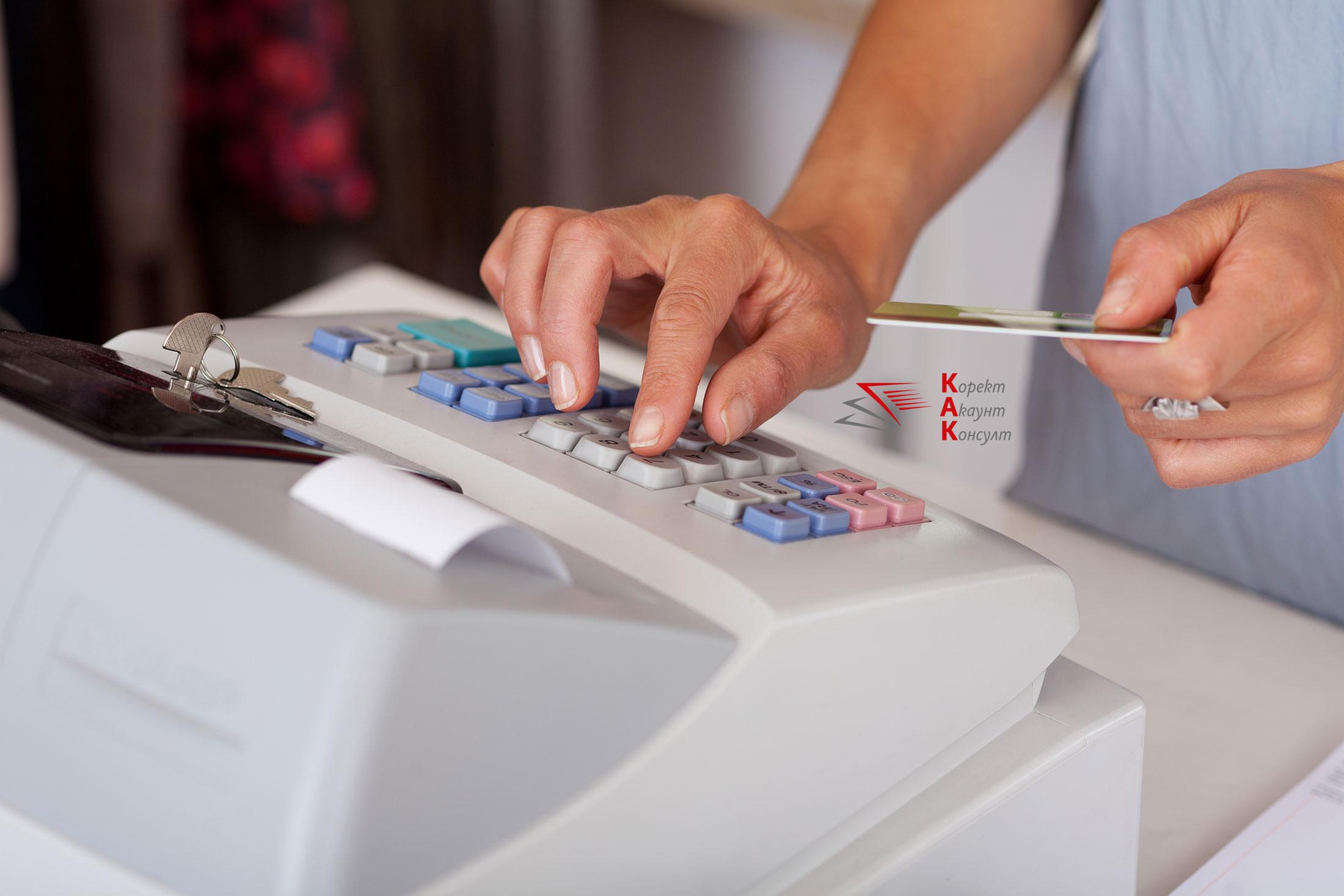Фирми без регистрация по ДДС сменят касовите си апарати до 30 юни