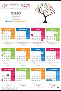 Работен календар за 2018 г.