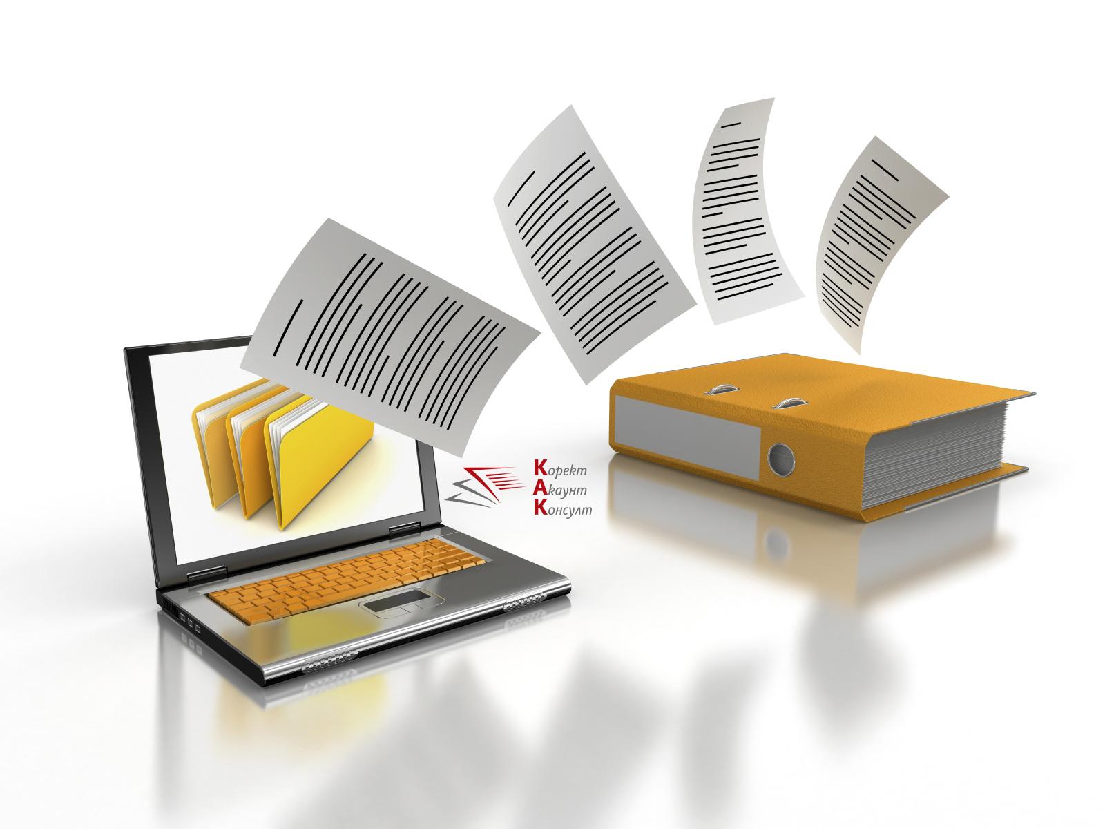 Публикувана е структура и формат на файловете за подаване на данни в електронен вид за Декларация обр. № 1