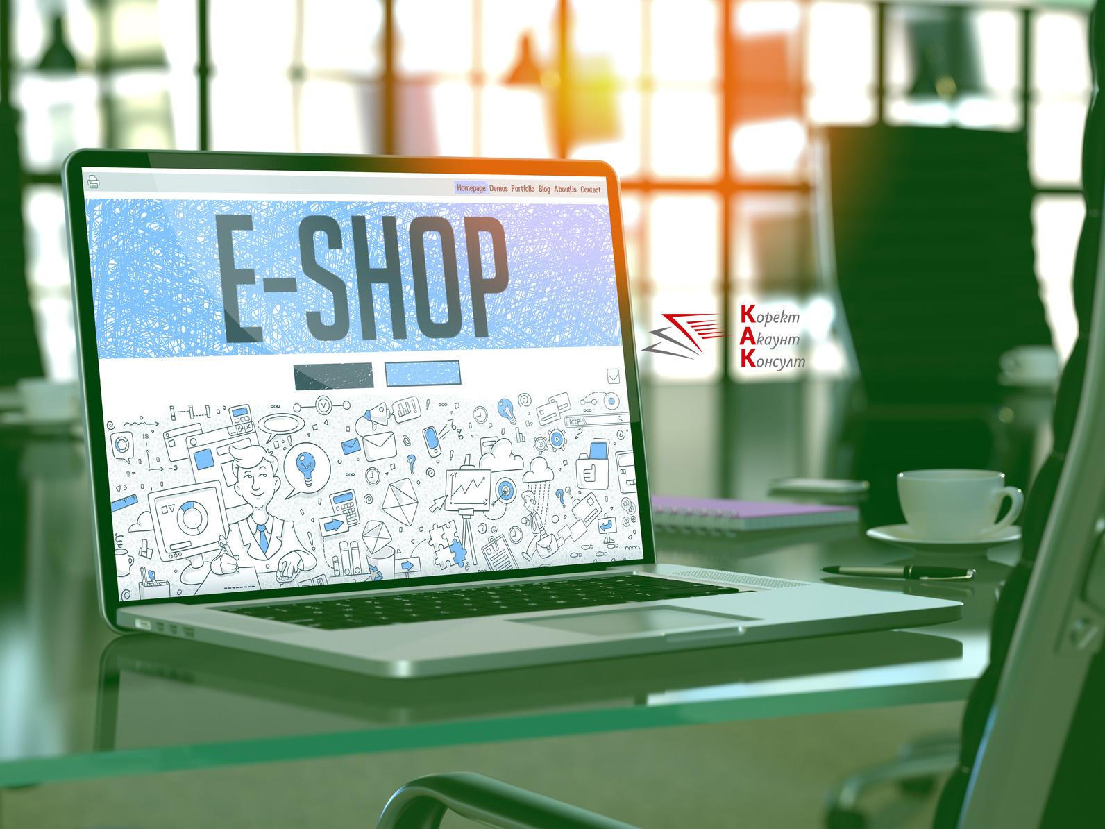 Търгуващите в Интернет декларират електронните си магазини в НАП до 29 март 2019 г.