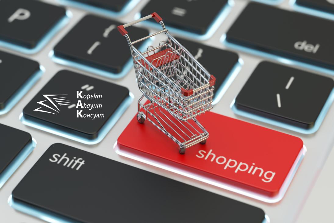 15 000 електронни магазини, декларирани в НАП