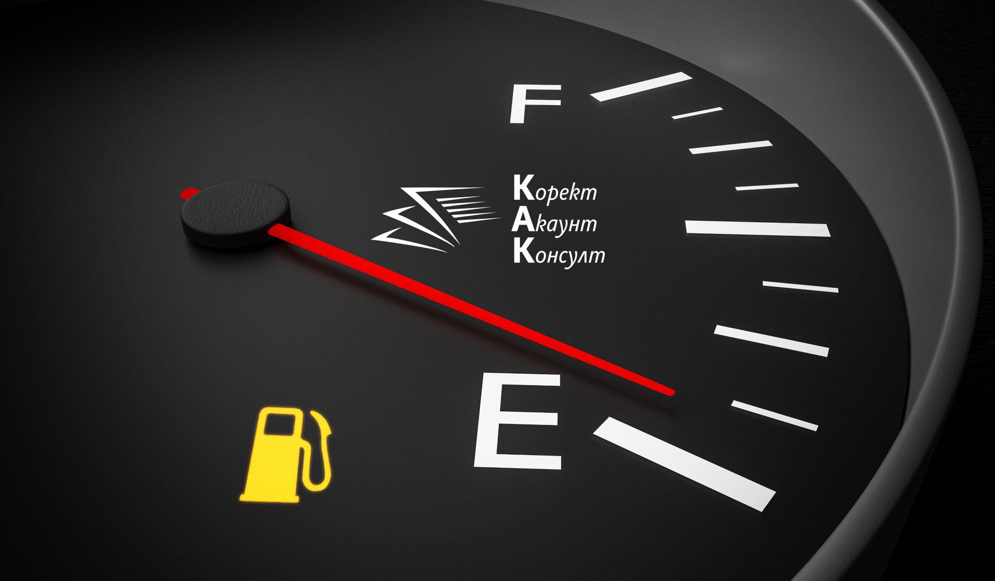 Държавата въвежда нова система за наблюдение и контрол на горивата