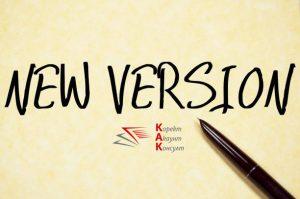 Публикувана е нова версия на клиентския софтуер за трудовите договори