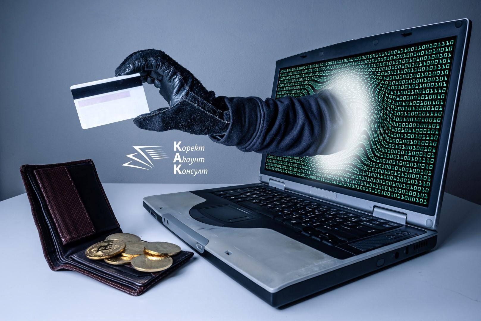 Бъдете внимателни! Нова измама с онлайн банкирането