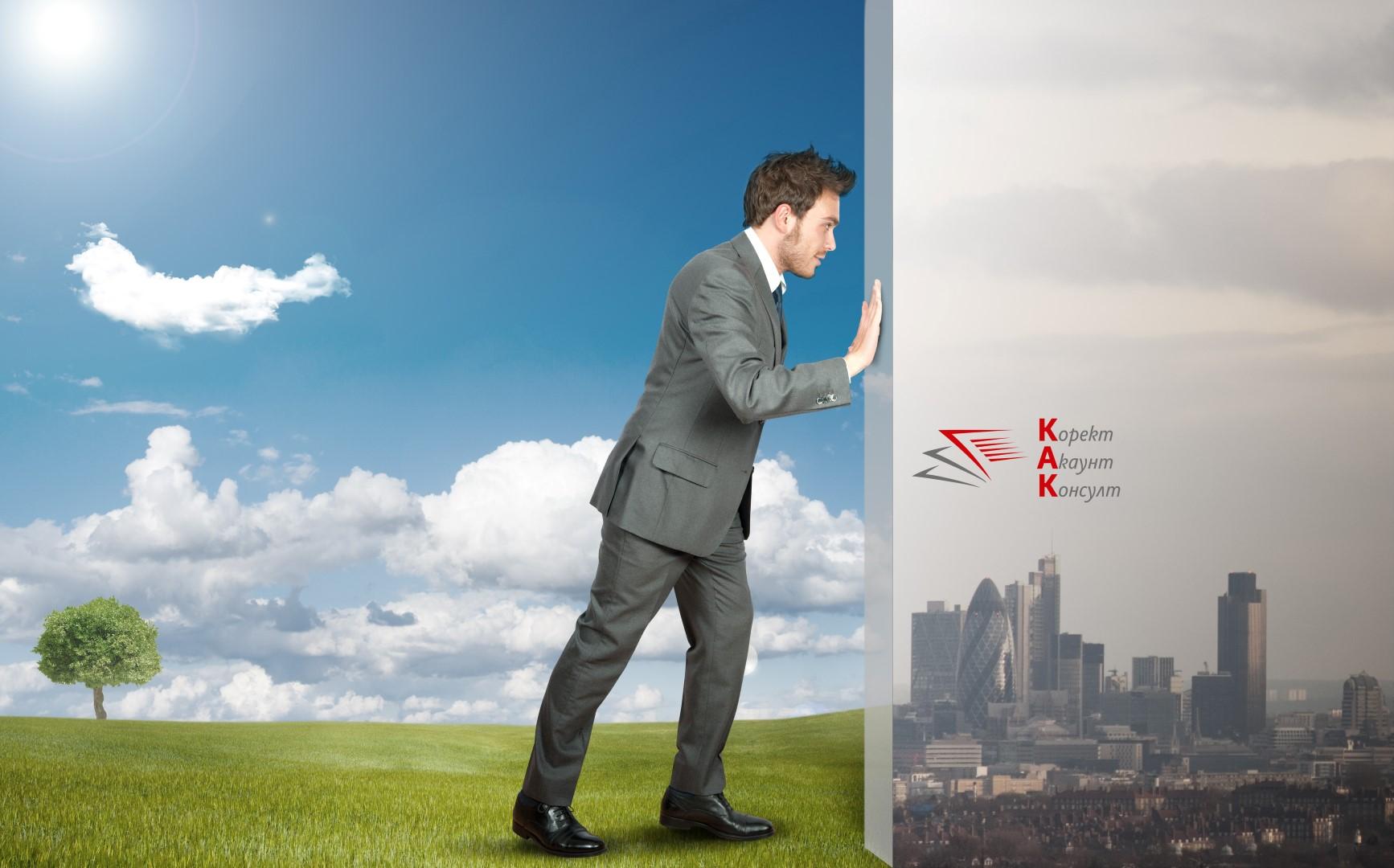 ЕТ или ЕООД да изберем при регистриране на фирма?