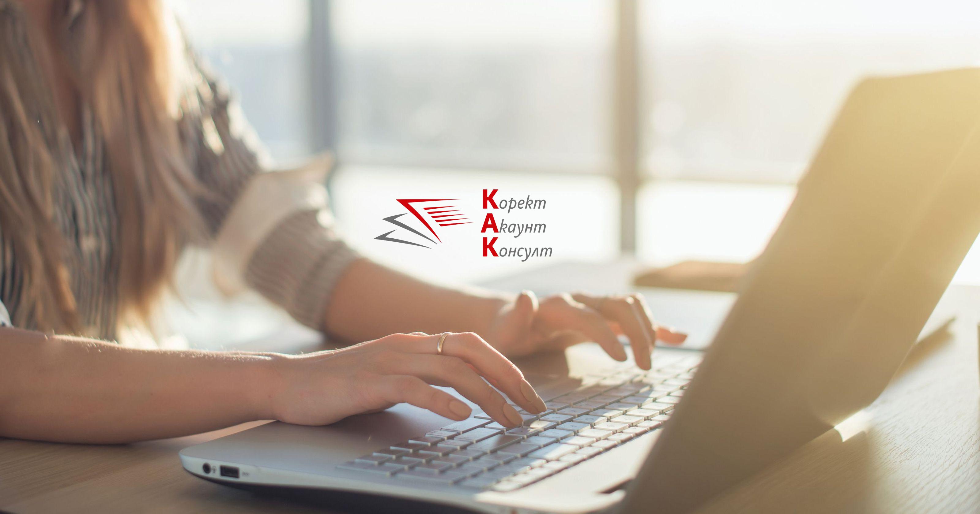 От 1 юли е-търговците, избрали алтернативен режим на отчитане на неприсъствени плащания, подават онлайн информация в НАП