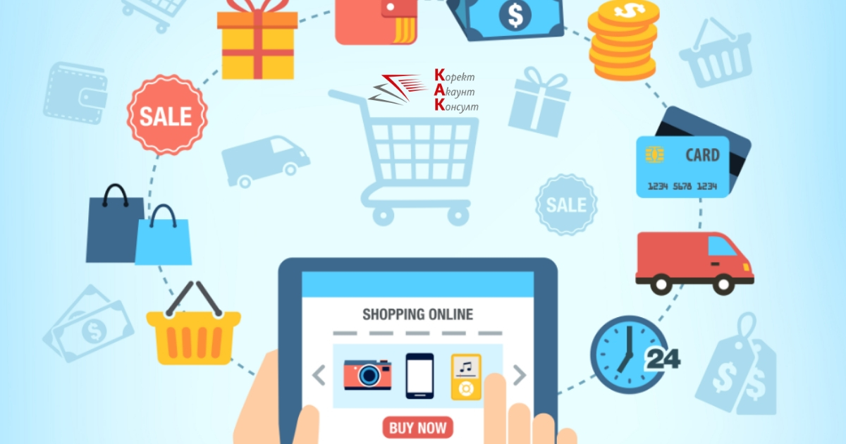 Търгуващите в Интернет декларират електронните си магазини в НАП до 29 юни
