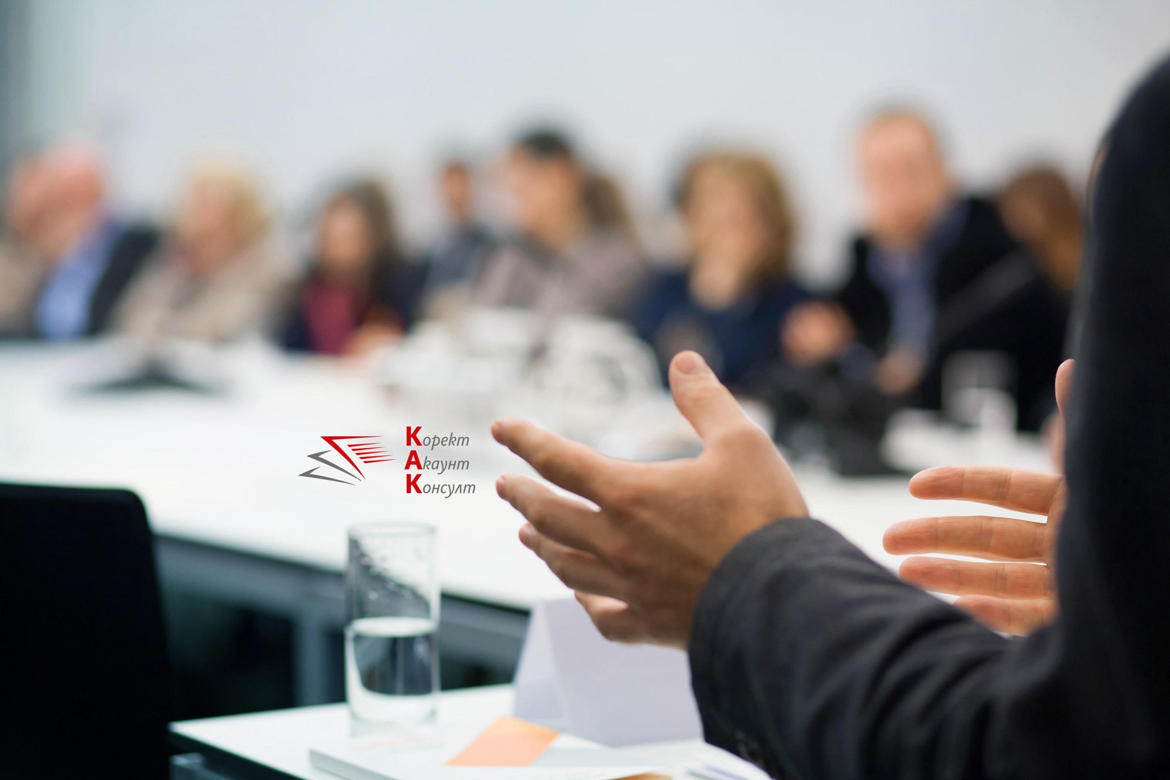 """НАП излъчи в интернет семинара """"Данъци и осигуряване 2019"""""""