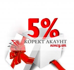До края на януари ползваме 5% отстъпка за декларация онлайн