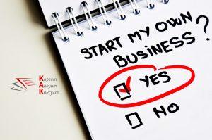 Дошъл ли е правилният момент да стартираме собствен бизнес?