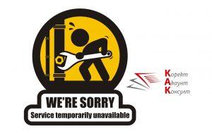 6 електронни услуги на НАП могат да са временно недостъпни