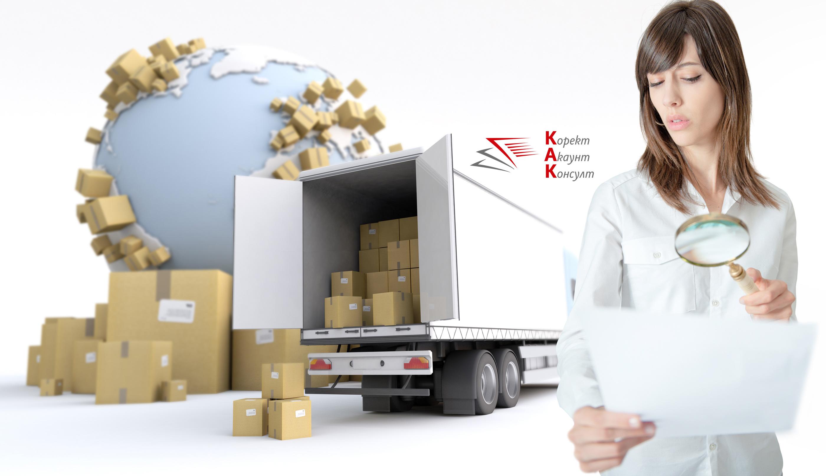 ЗДДС. Документиране на получена транспортна услуга от сръбски доставчик, свързана с ВОП на стоки.