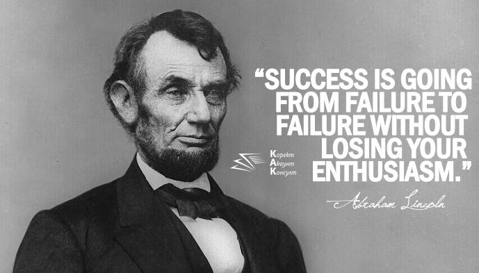 """""""Успехът – това е да преминаваш от неуспех към неуспех без да губиш ентусиазма си."""""""