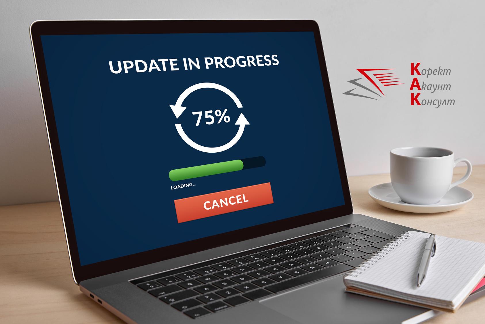 Публикувана е обновена версия на програмния продукт за генериране на отчетни регистри по ДДС, справка–декларация по ЗДДС и VIES декларация