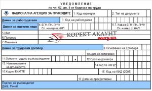 Важно Краен срок за подаване на уведомления по чл. 62 - 30.10.2017