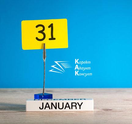 Декларация за дължими данъци за четвъртото тримесечие на 2017 г.