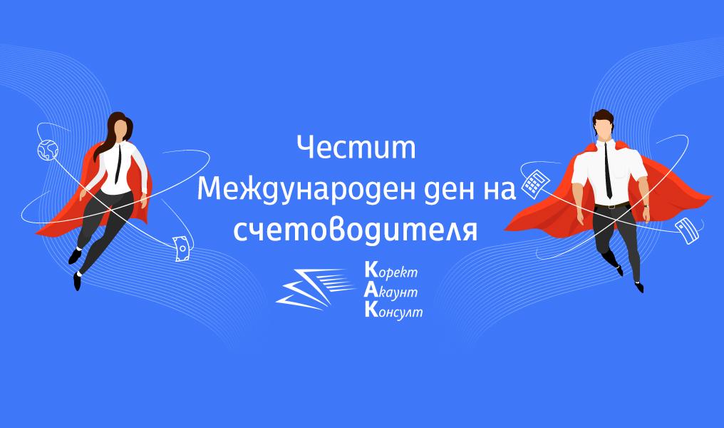 Отбелязваме Международния ден на счетоводителя