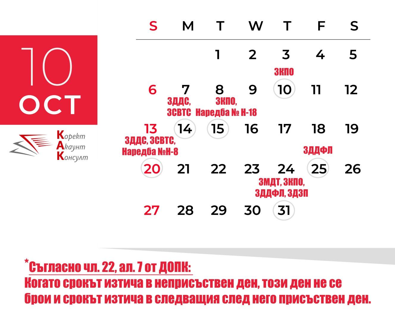 Данъчно-осигурителен календар – октомври 2019
