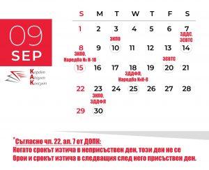 данъчно осигурителен календар септември