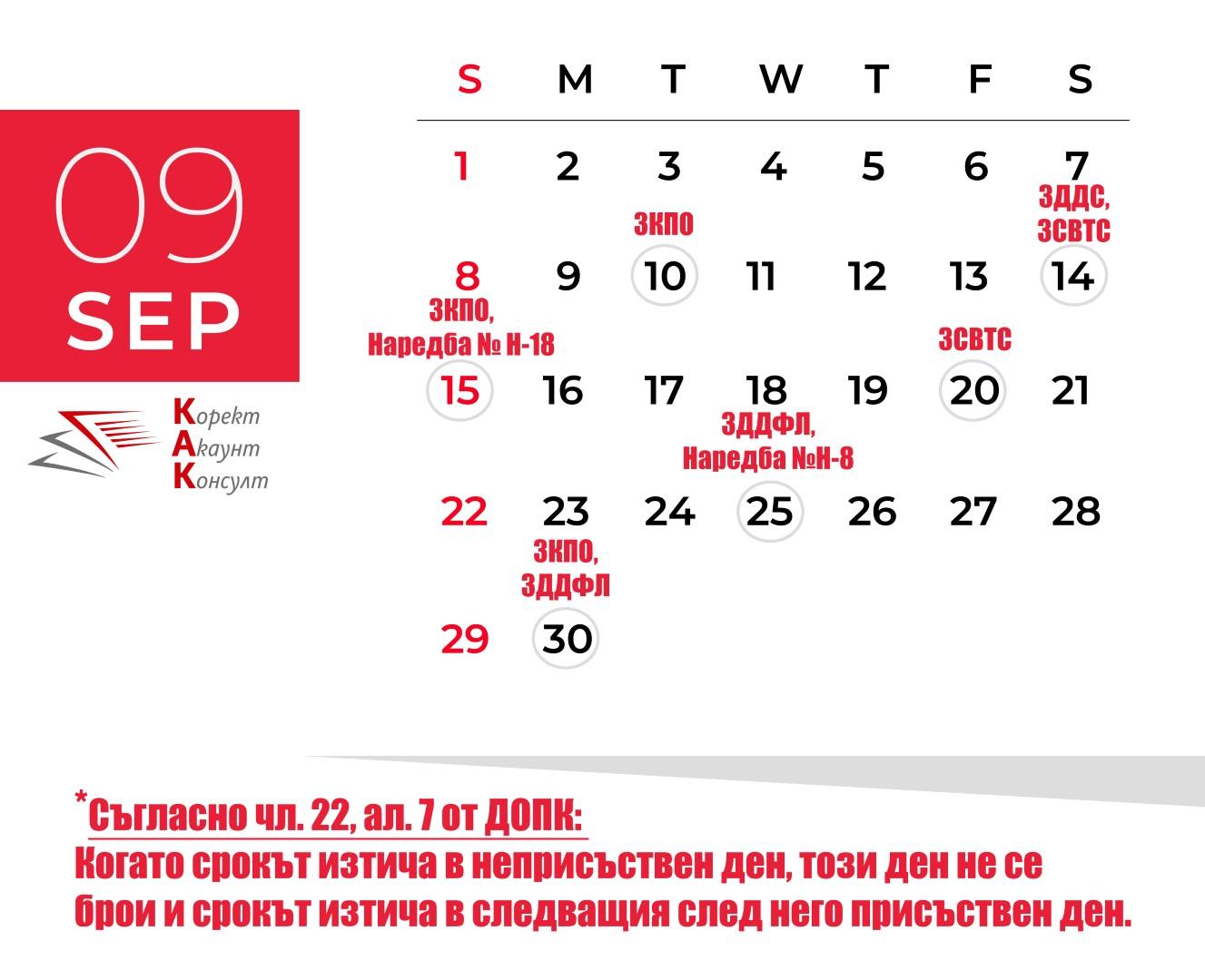 Данъчно-осигурителен календар – септември 2019
