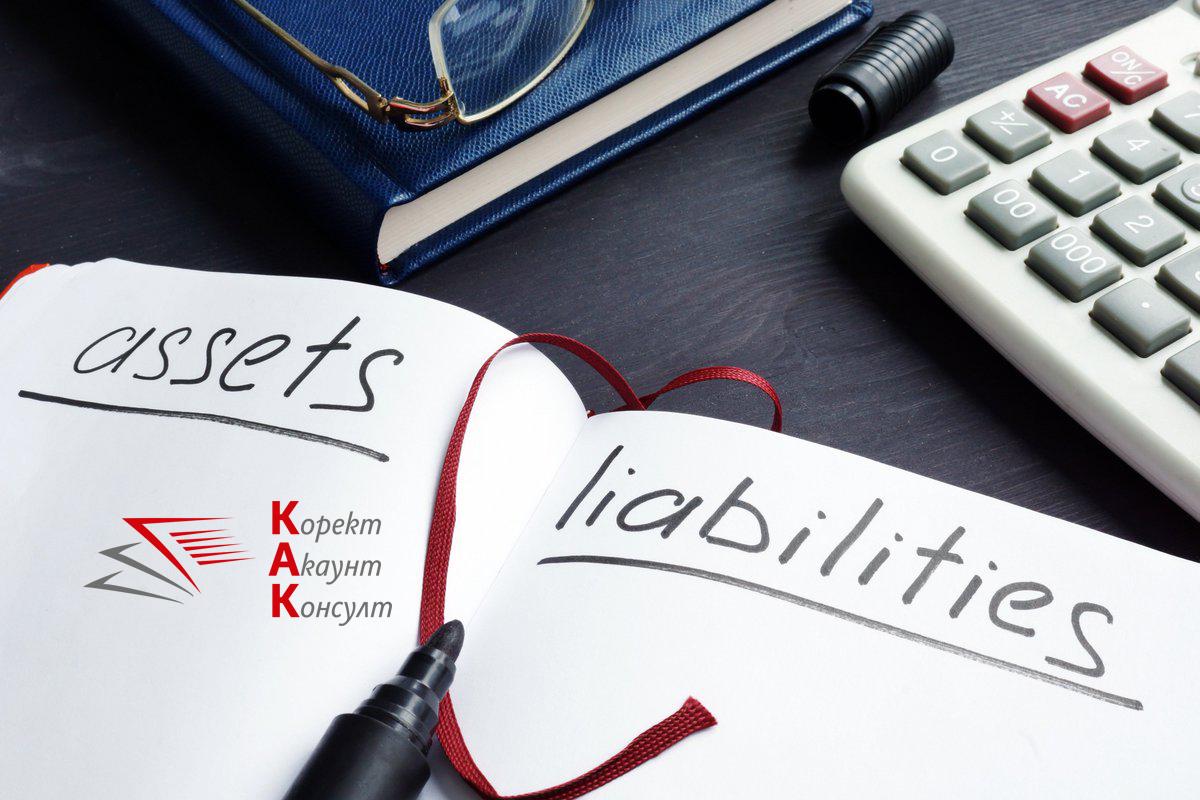 Активи и пасиви / Приходи и разходи – що е то?