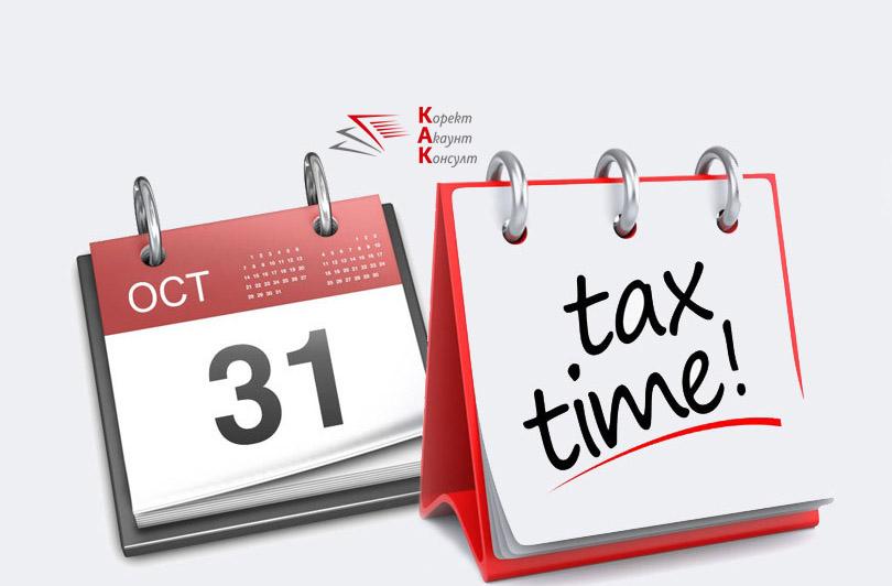 До края на октомври се подават декларациите за дължими данъци за третото тримесечие на 2019 г.