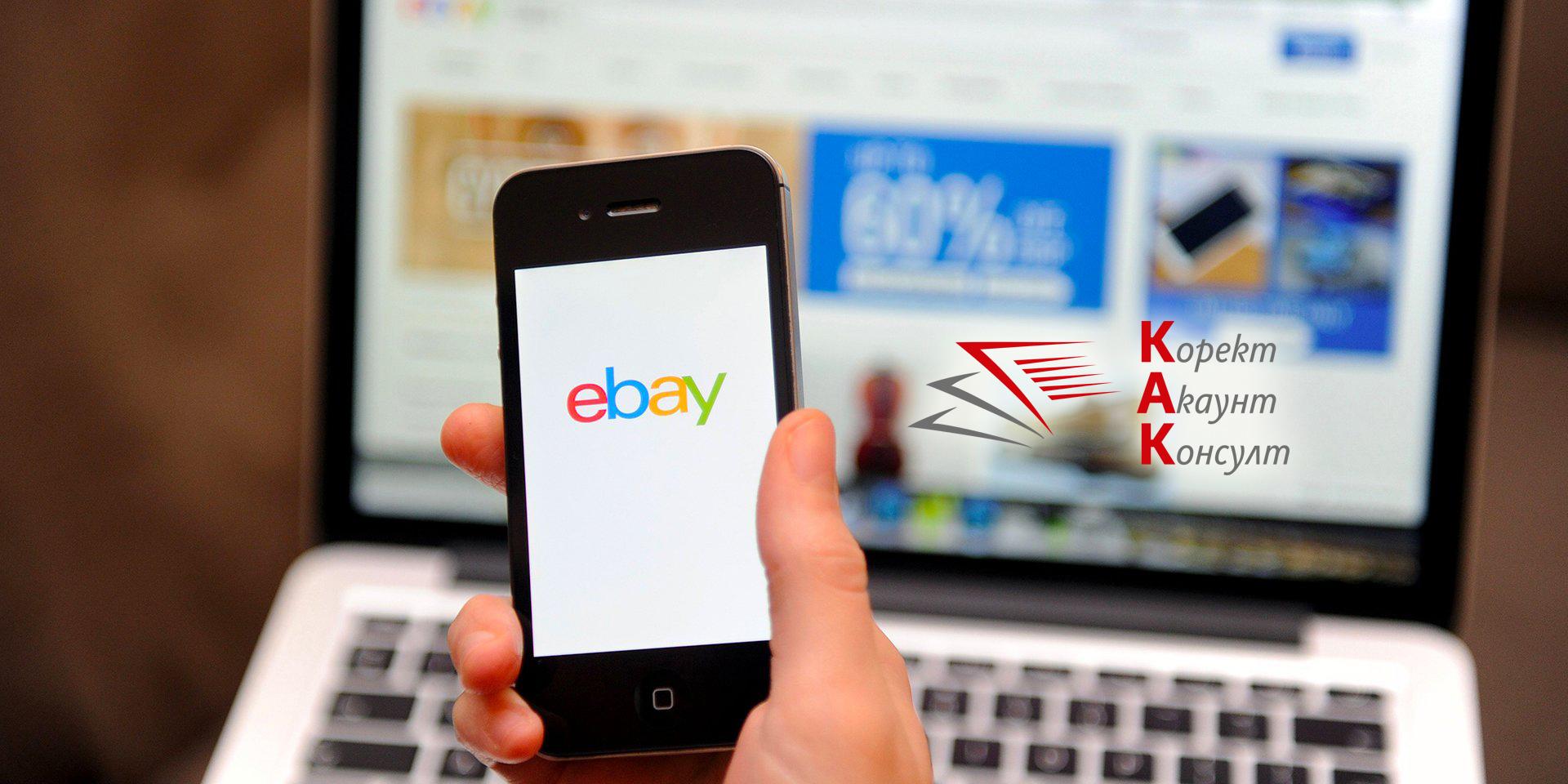 Продажби в Ebay – данъчно третиране и документиране