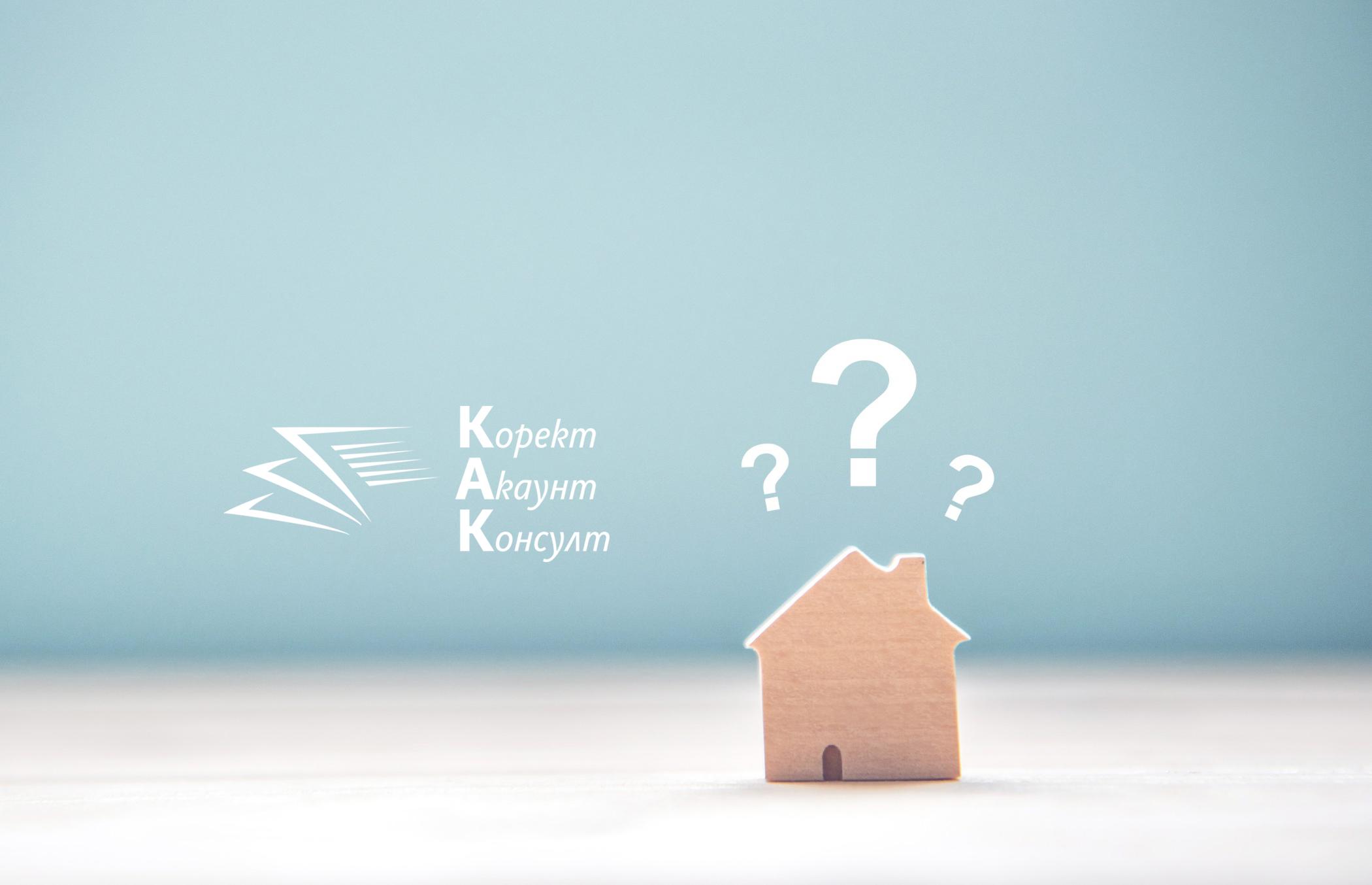Апорт на недвижим имот. Право на приспадане на данъчен кредит по ЗДДС
