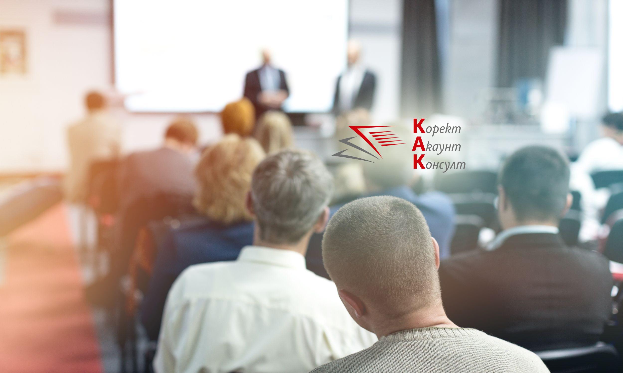 НАП организира семинари за прилагането на Наредба Н18 в Пловдив, Варна, Бургас и Велико Търново
