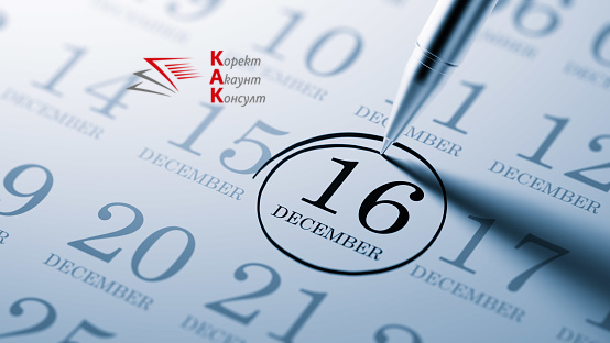 Остават 6 дни за промени и плащане на авансовия корпоративен данък за 2019 година