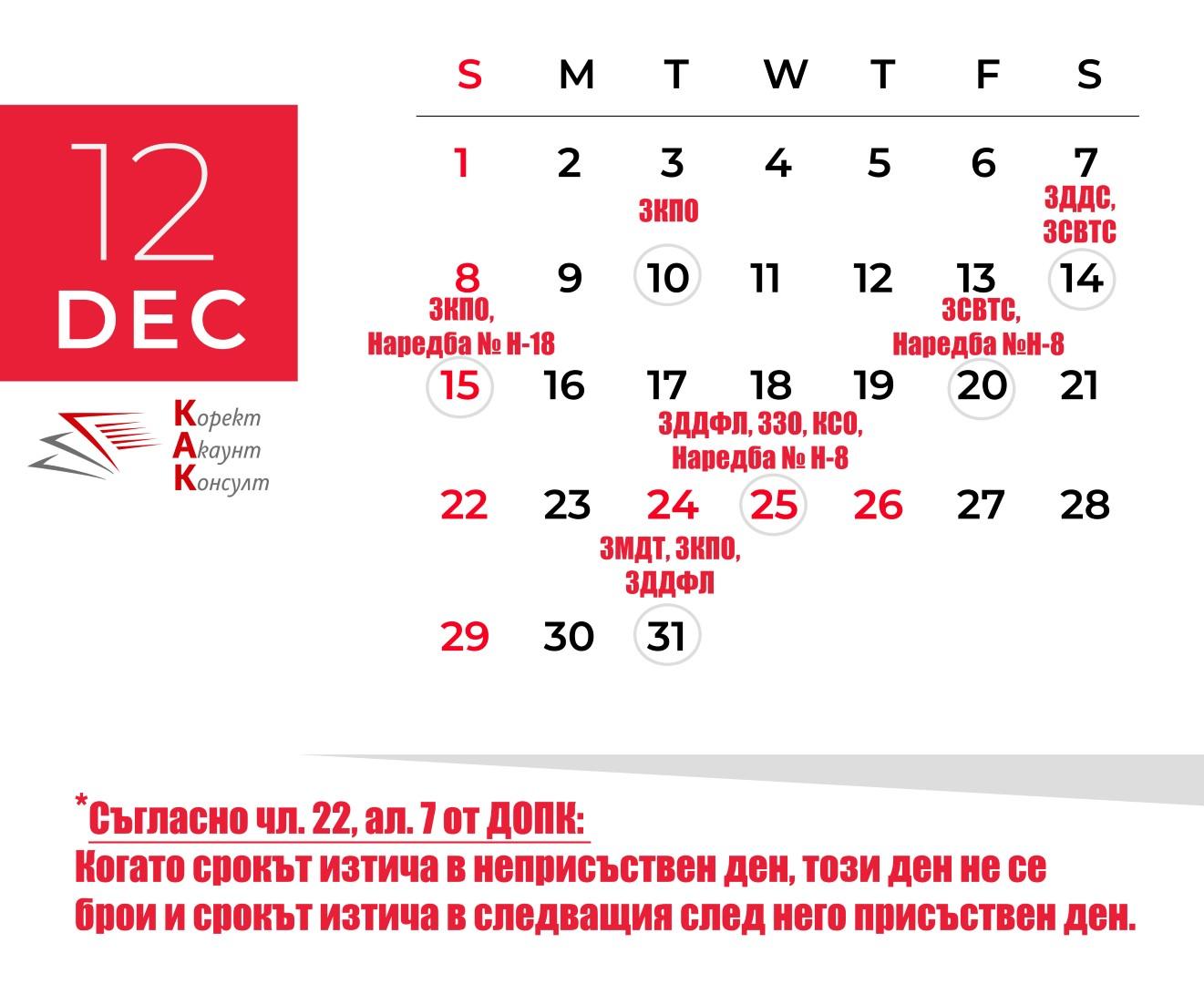 Данъчно-осигурителен календар – декември 2019