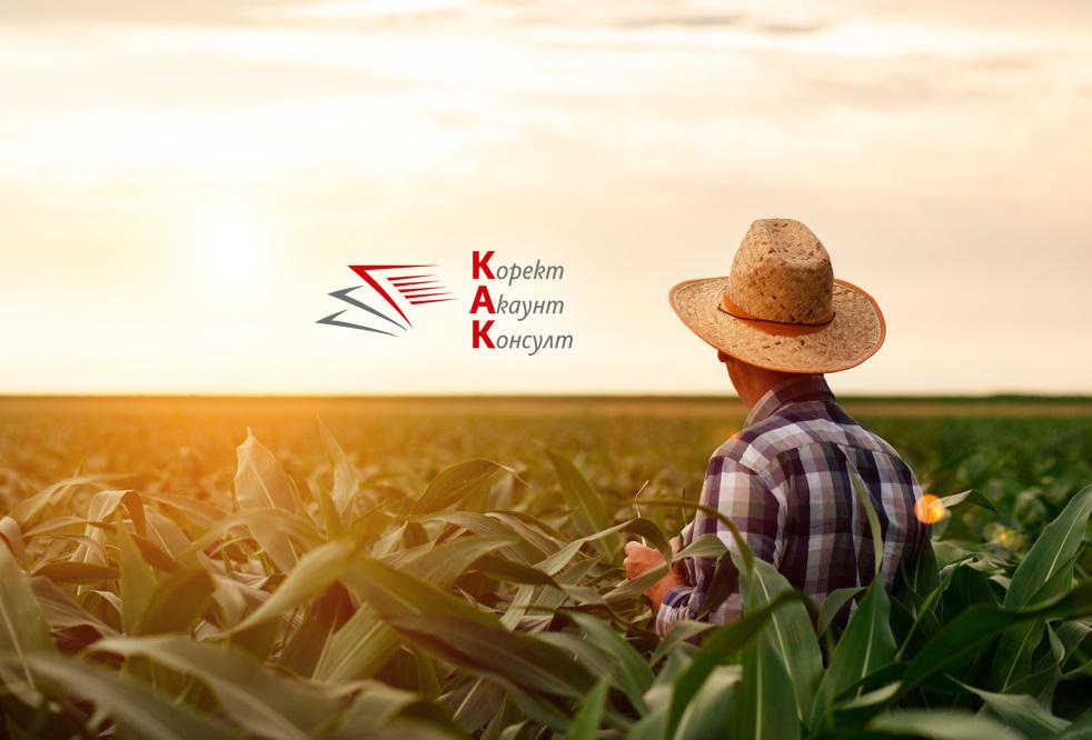 До края на декември земеделците избират как да се облагат доходите им за 5 години напред