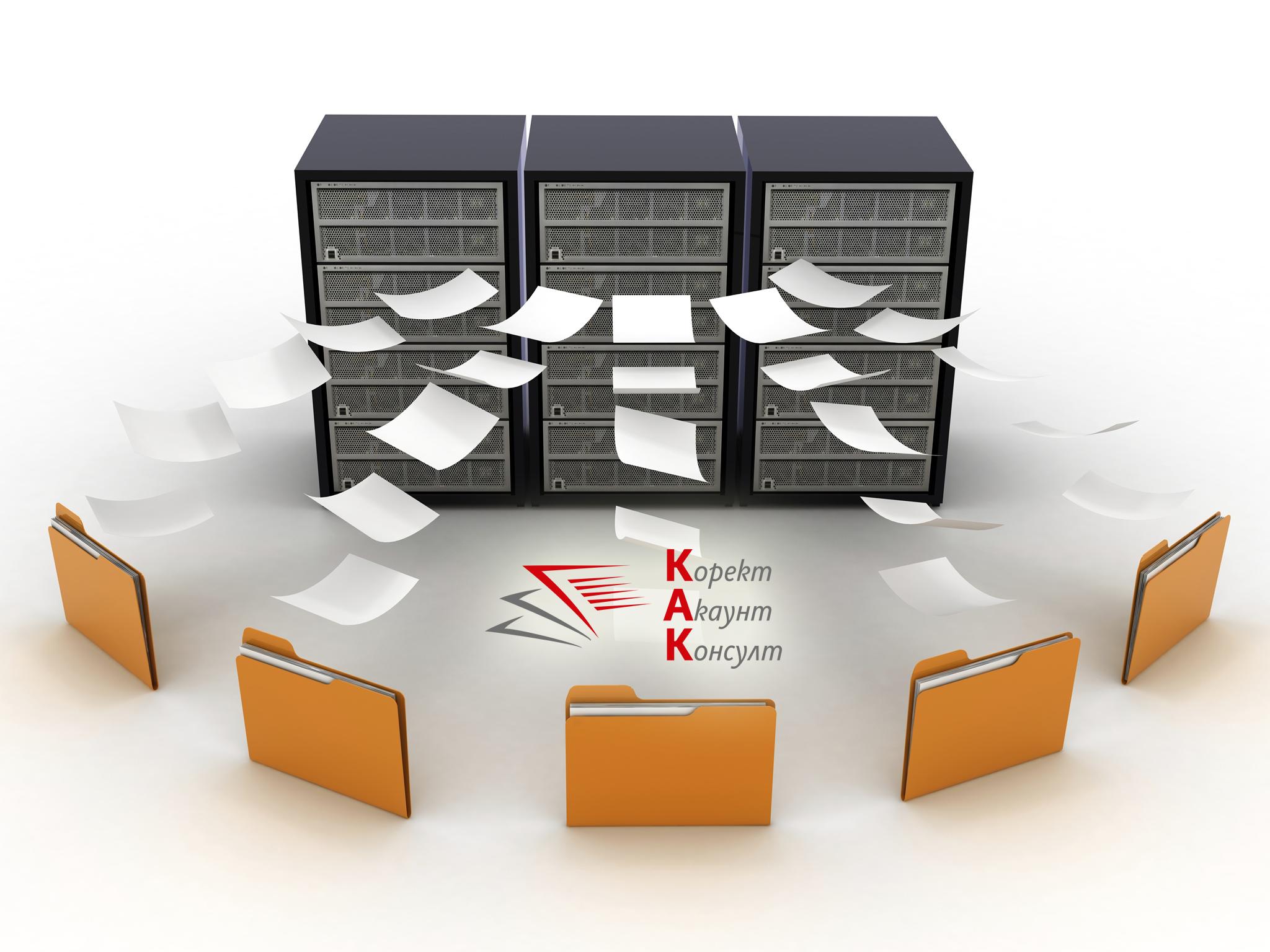 Публикувани са Структура и формат на файл и ред за подаване на данни в електронен вид със Справката по чл. 73, ал. 6 от ЗДДФЛ