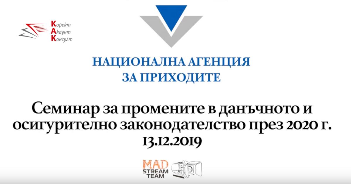 """Семинар на НАП """"Данъци и осигуряване"""" 2019"""
