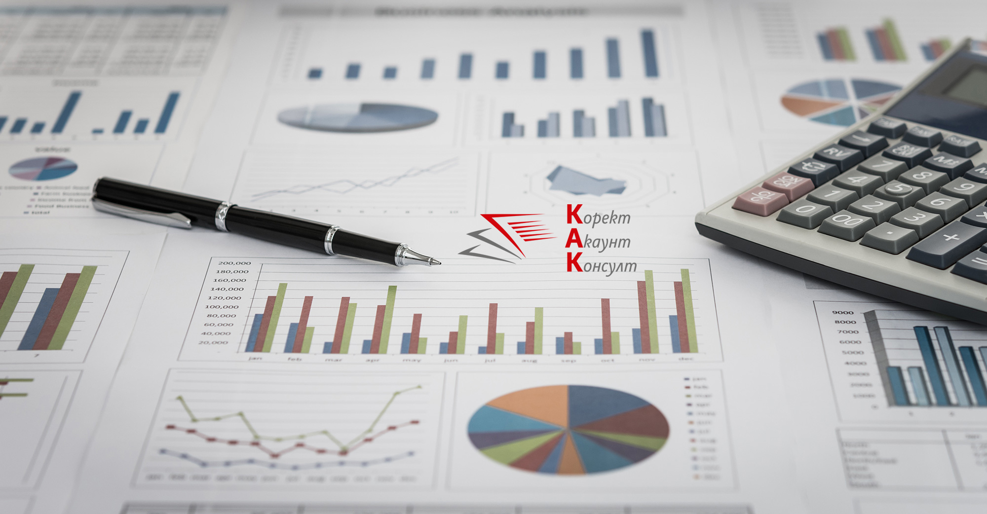 Годишна отчетност за дейността на предприятията 2019 година
