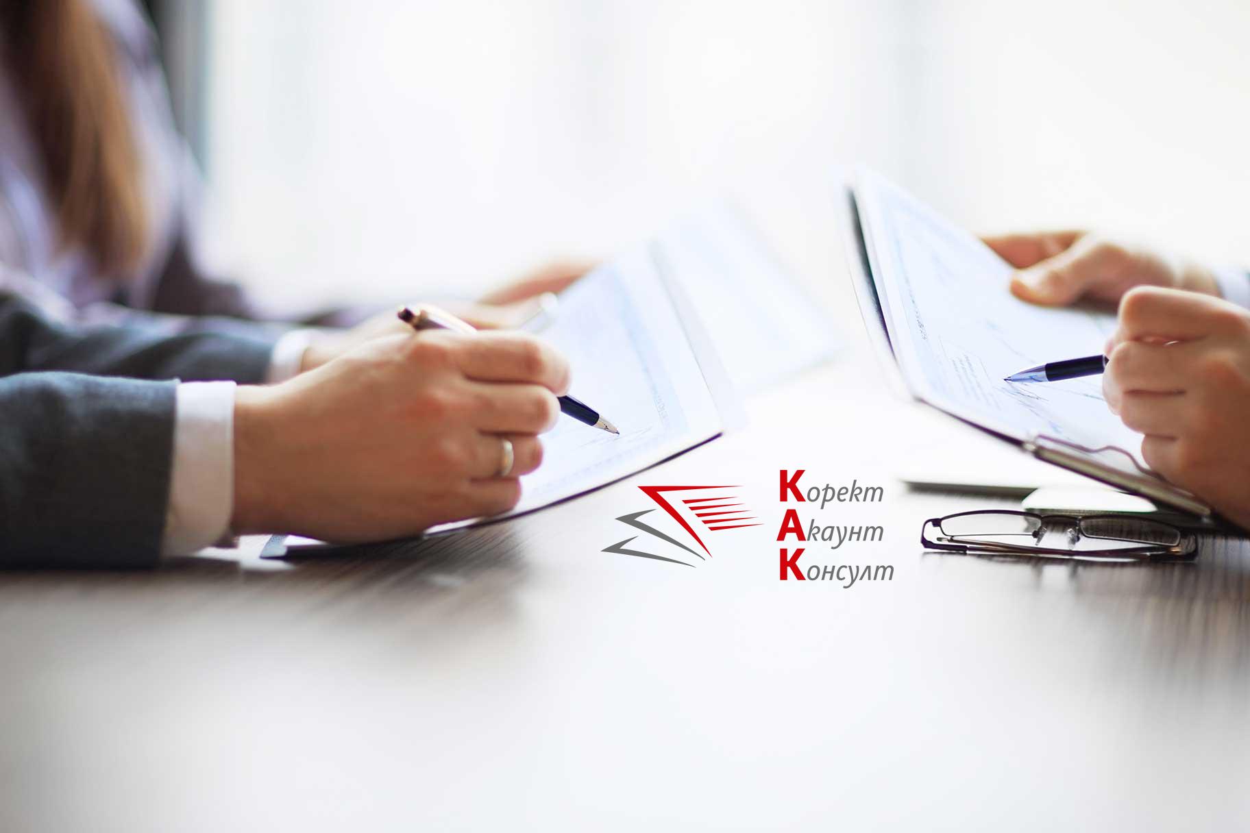 Промени в Закона за счетоводството във връзка с декларациите за неосъществяване на дейност