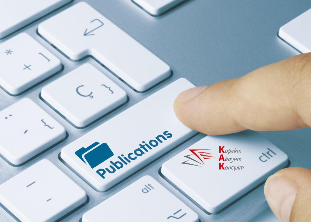 Публикуван е клиентски софтуер за попълване на справките по чл. 73, ал. 1 и ал.6