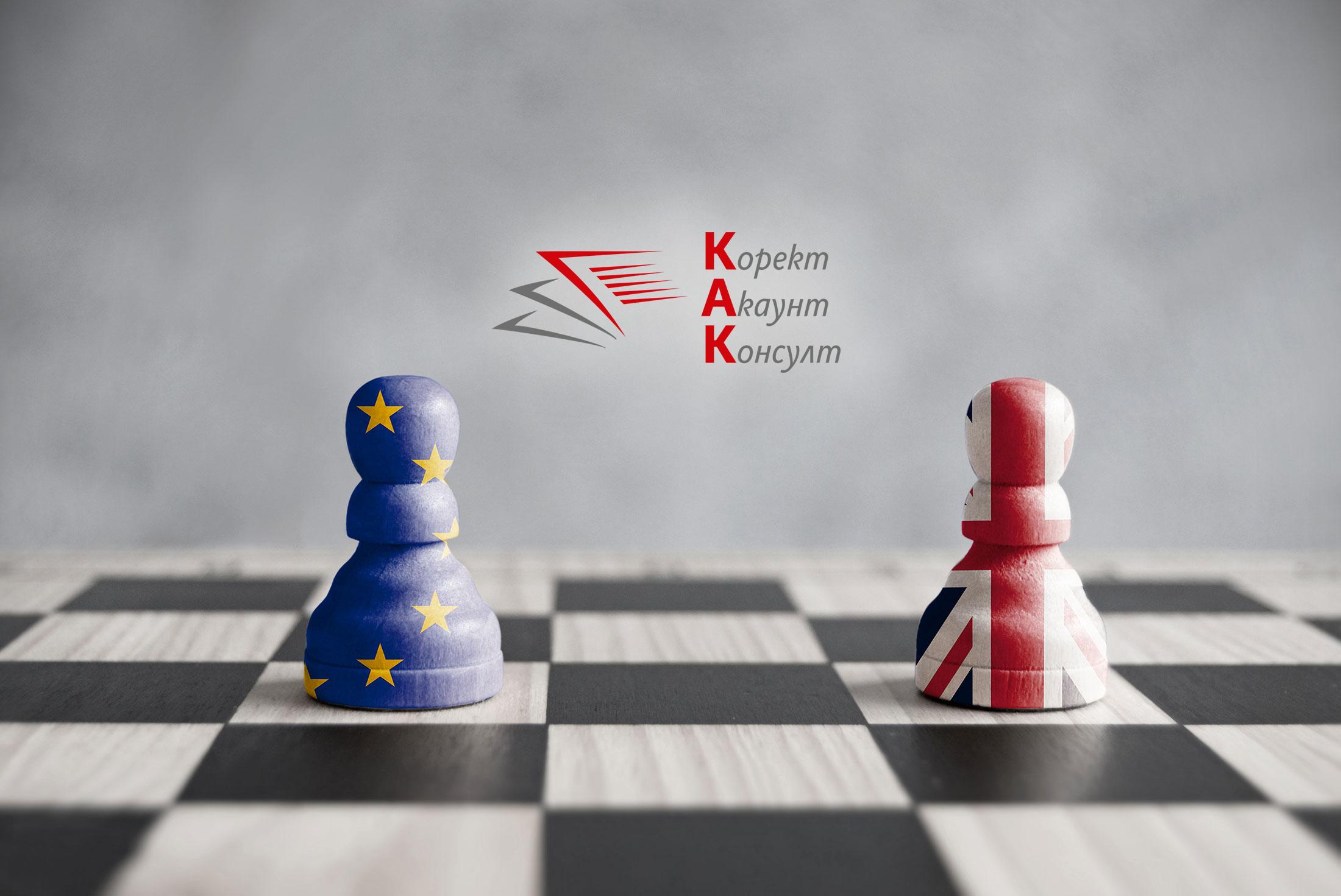 Оттегляне на Обединеното кралство от ЕС