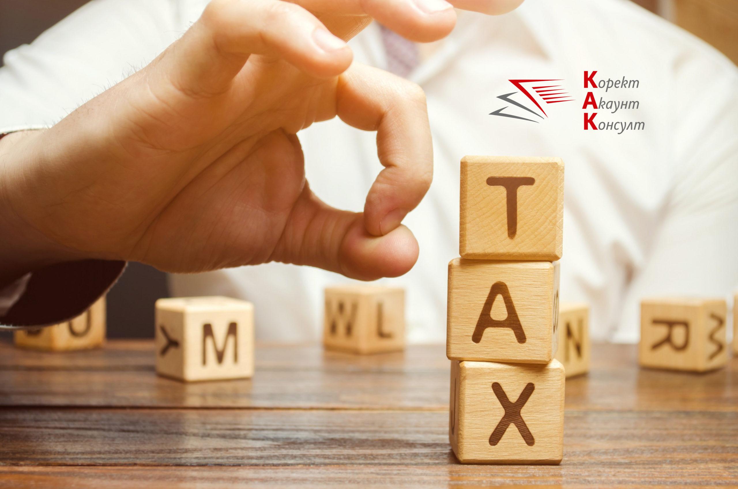 Становище за изпълнение на изискването за инвестиране на преотстъпен корпоративен данък