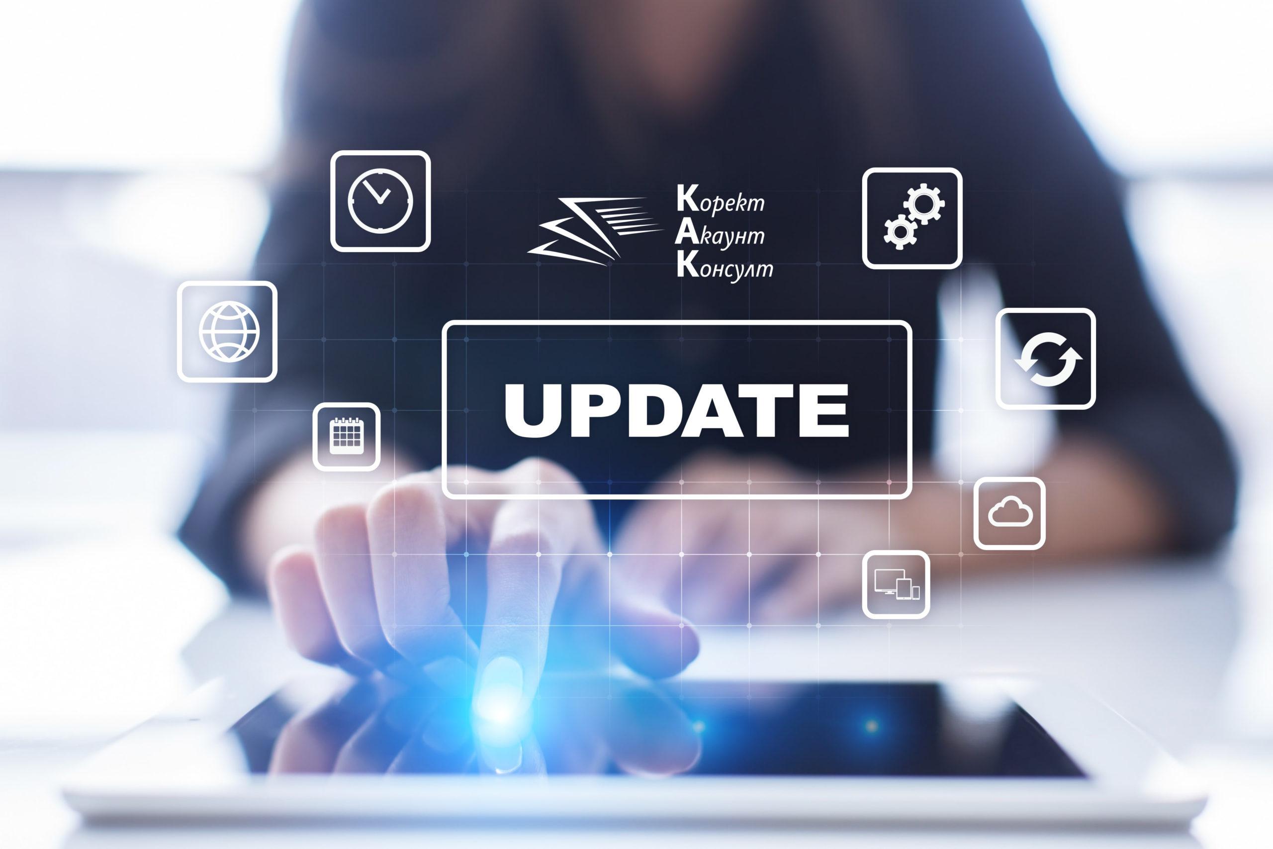 Публикувана е нова версия на клиентски софтуер за попълване на справките по чл. 73, ал. 1 и ал.6 и декларации образец №1, образец №3 и образец №6