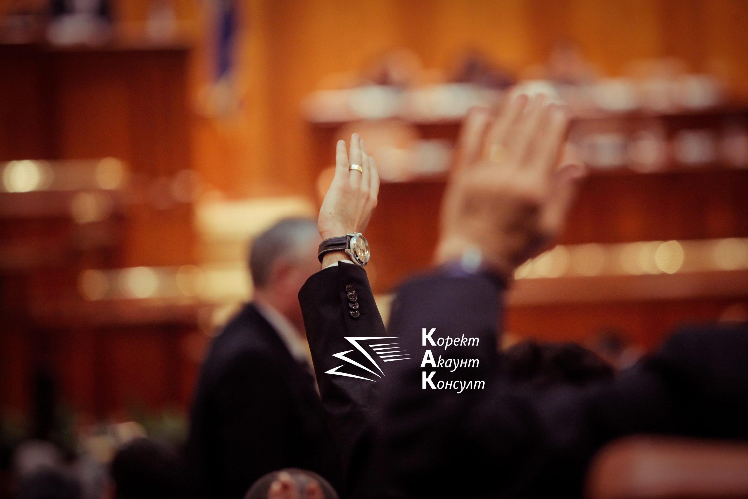 Указ на президента за връщане за ново обсъждане на Закона за мерките и действията по време на извънредното положение