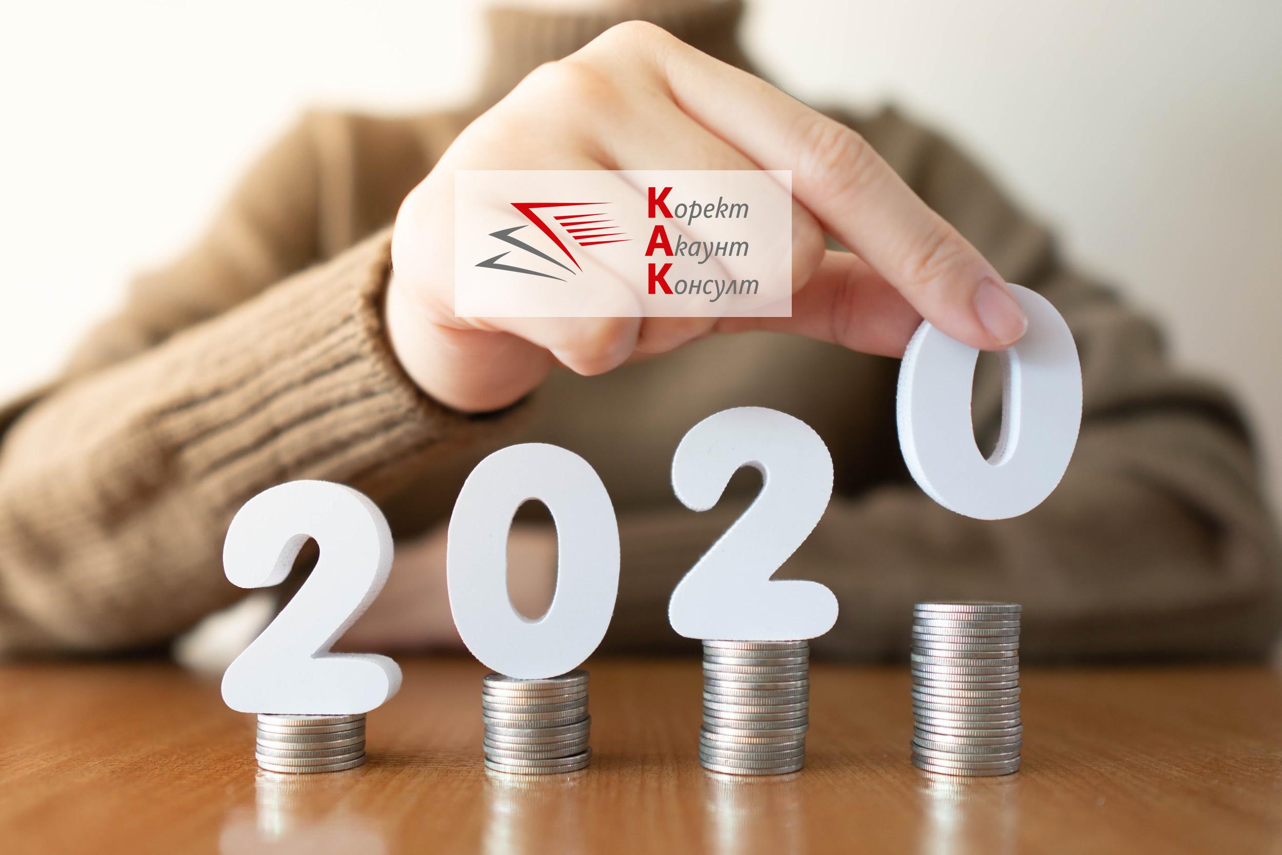 Бизнесът: Авансов данък върху несъществуваща печалба през 2020 г. е икономическо самоубийство
