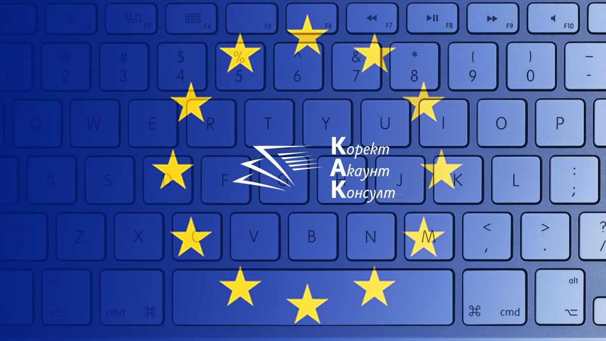 България се включва в Европейска кампания за деклариран труд
