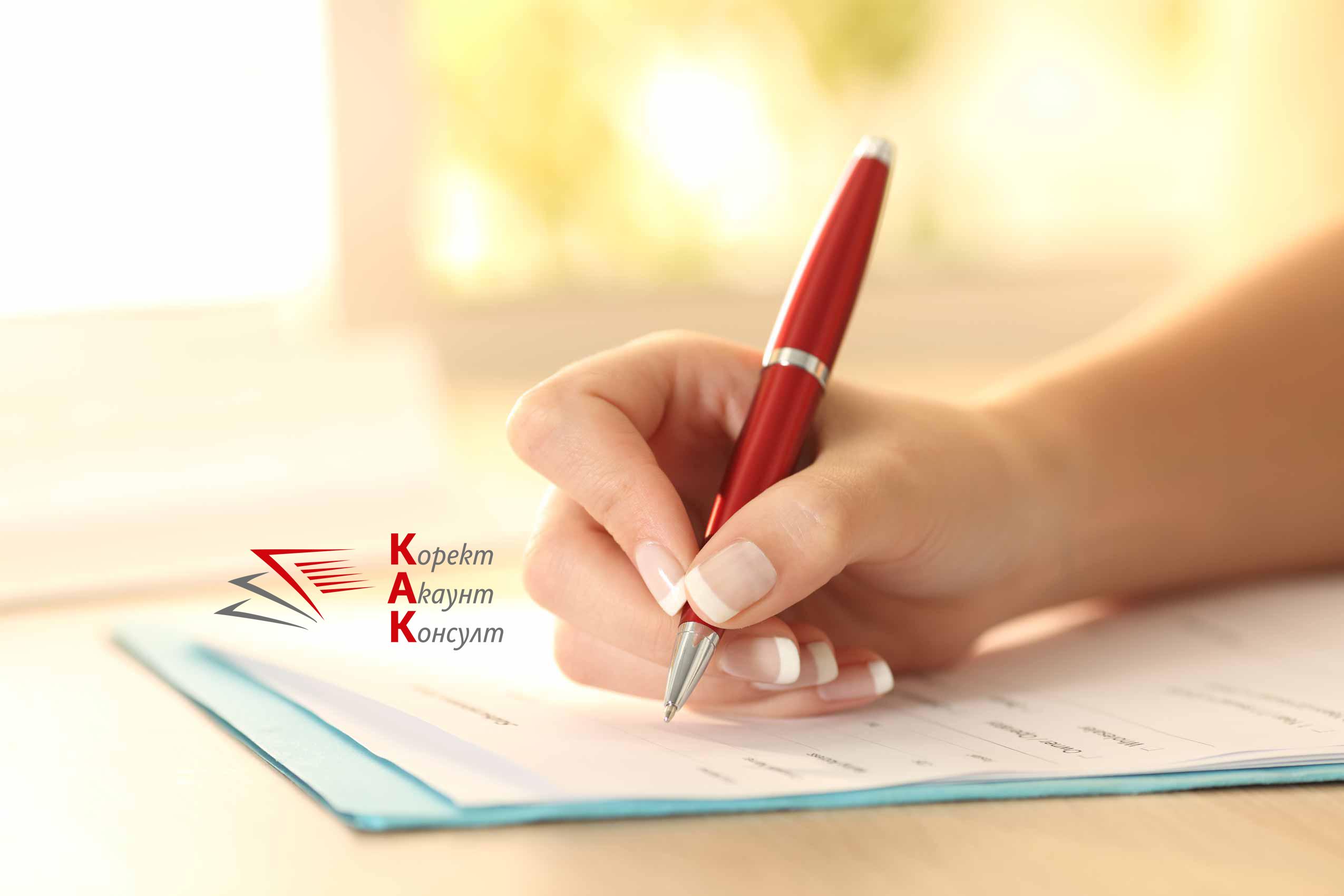 Предварително попълнените декларации за доходите в сайта на НАП от 10 март