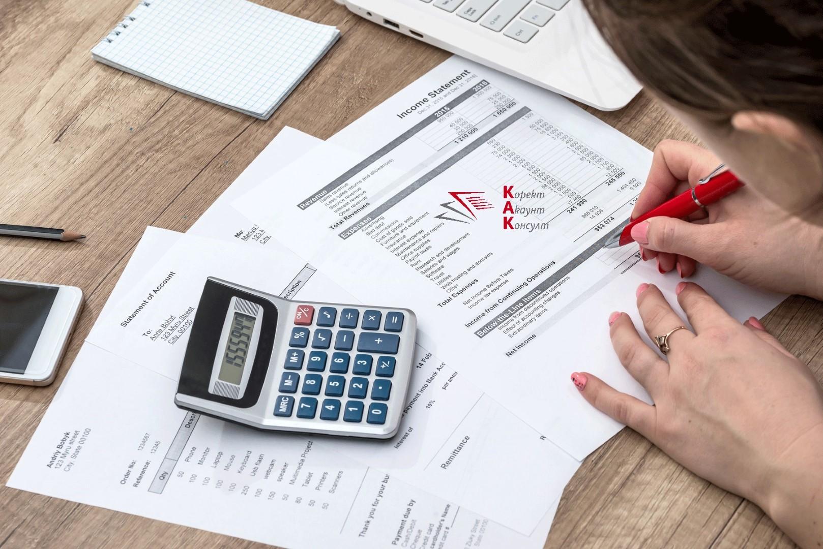 Нови правила при подаването на годишните финансови отчети и доклади за дейността