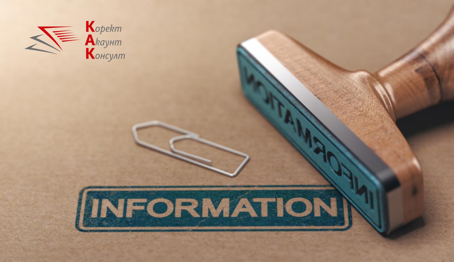 Подробна информация за деклариране и внасяне на авансовите вноски по ЗКПО