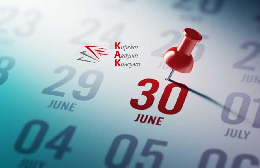 До 30 юни се удължава срокът за внасяне на окончателните осигурителни вноски за задължително социално и здравно осигуряване на самоосигуряващите се лица
